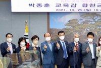 박종훈 경남도 교육감, 합천군의회 방문 간담회