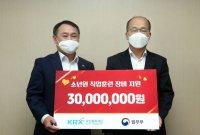 한국거래소, 소년원 학생 위한 직업훈련 장비 지원