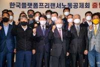 [포토]한국플랫폼프리랜서노동공제회 출범식