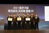 산단공, 중견기업 투자유치 지자체 합동 IR 개최