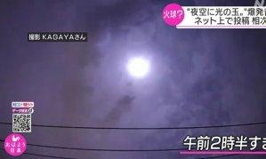 """""""여기저기서 굉음""""…도쿄 하늘 '의문의 불덩어리'"""