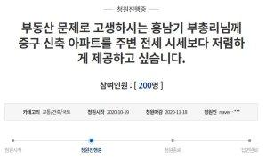 """'동네 바보형' 홍남기?…""""전세 싸게 드릴게요"""""""