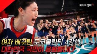 """[현장영상] """"아자아자 화이팅!"""" 도쿄올림픽 여자배구, 국민이 응원합니다"""