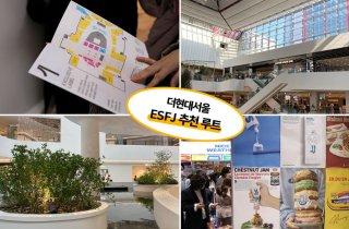 ESFJ가 핫플에 가면? 더 현대 서울 추천 루트#1