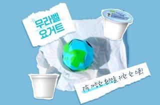 지속 가능한 환경을 위한 한 스푼, 무라벨 요거트