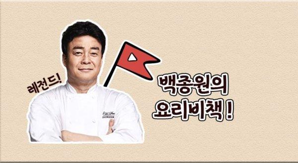 '백종원의 요리비책', 레전드 편!