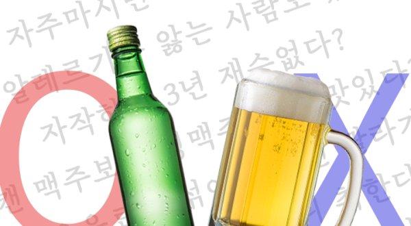 술 마시면 근손실이 온다고? 진실 혹은 거짓