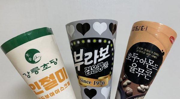 할매니얼을 웃게 한 '꼬수운' 아이스크림 3