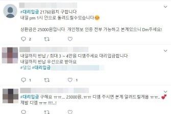 '굿즈' 사려다 400만원 빚…10대女 노리는 은밀한 거래 '대리입금'