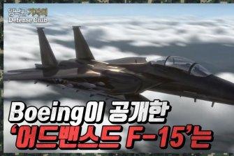 [양낙규의 Defense video]국내 첫 공개 '어드밴스드 F-15'는