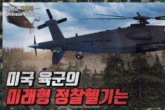 [양낙규의 Defense video] 美 육군의 미래형 정찰헬기는?