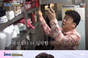 '골목식당' 방송사상 최악의 위생상태…군포 치막집, 장사중단