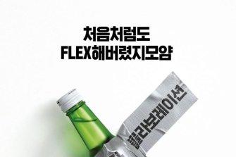 롯데칠성음료, 래퍼 염따와 협업 한정판 '처음처럼 플렉스' 출시