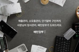 배달의민족 '배민장부', 이용자 10만명 돌파