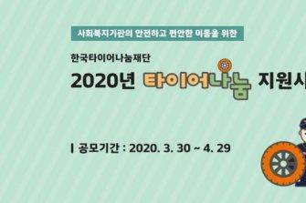 한국타이어나눔재단, '2020 타이어나눔 지원사업' 상반기 공모 진행