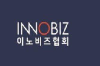 이노비즈협회, '한러 혁신 플랫폼 사업' 참여기업 모집