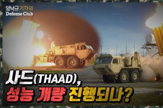 [양낙규의 Defense video]사드 성능개량 진행되나
