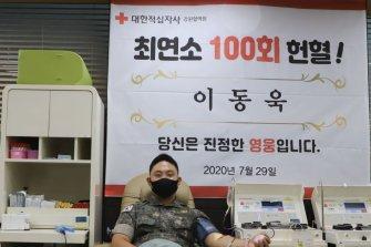 최연소 100회 헌혈 달성한 육군 하사