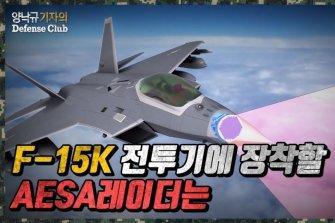 [양낙규의 Defence video]F-15K 전투기 장착할 AESA레이더는
