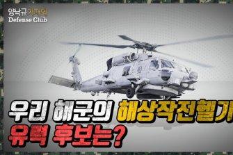 [양낙규의 Defence video]해상작전헬기 유력후보