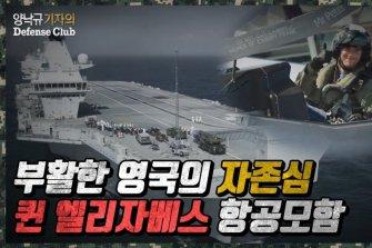 [양낙규의 Defence video]영국의 자존심 퀸 엘리자베스 항공모함
