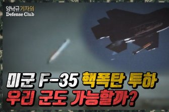 [양낙규의 Defence video]미 F-35 핵폭탄 투하…우리도 가능할까