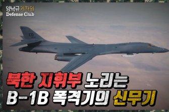 [양낙규의 Defence video]북 지휘부 노린 B-1B 폭격기의 신무기