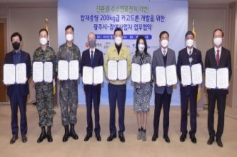 LIG넥스원·태경전자, 광주와 손잡고 드론 개발