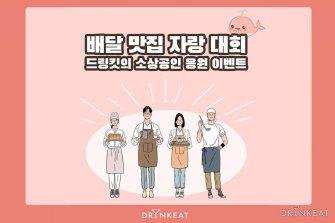 """""""소상공인 힘내세요""""...'배달 맛집 자랑' 캠페인 진행"""