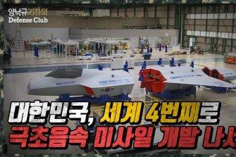 [양낙규의 Defence video]KFX용 초음속미사일 개발