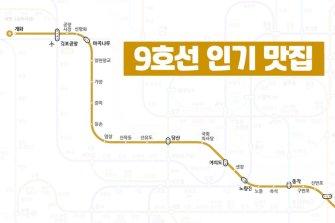 서울 지하철 9호선 맛집 리스트.zip