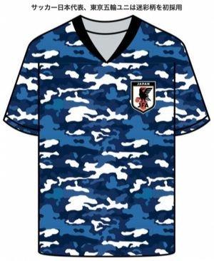 군복같은 日유니폼 '논란'