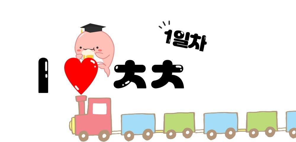 청춘의 맛, 춘천 여행코스! 1탄