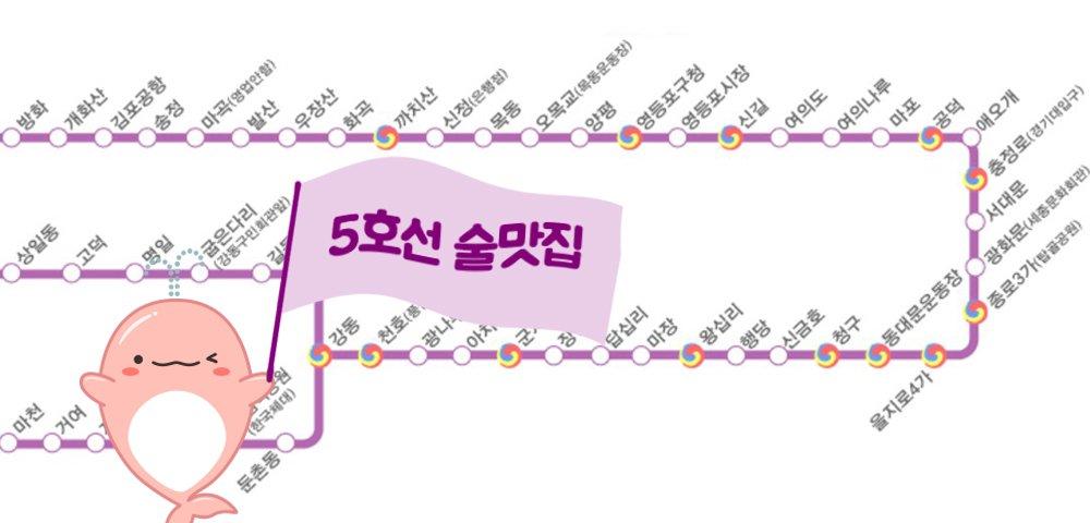 [술집기행] 직장인들의 성지, 5호선