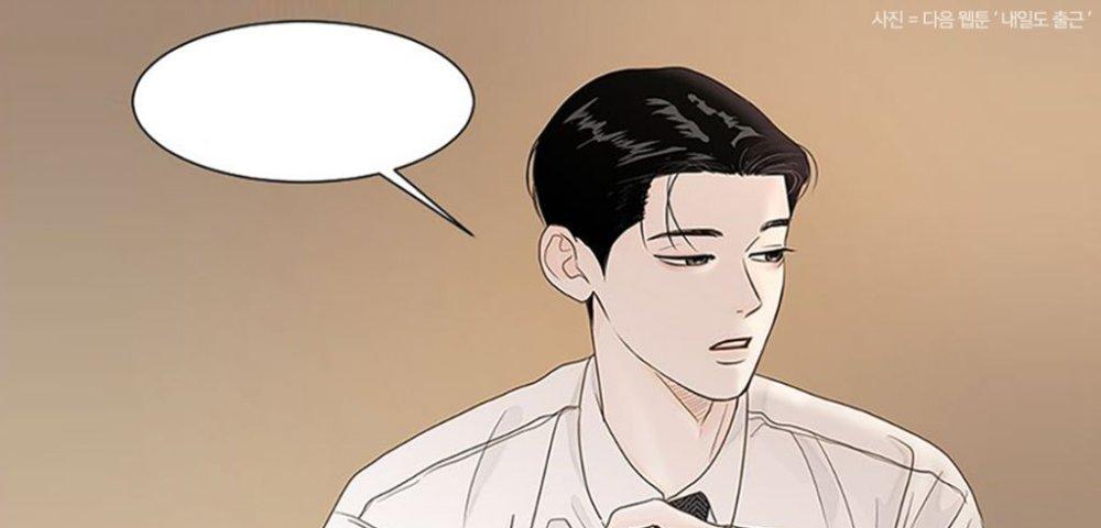 출처: 다음(Daum)웹툰 '내일도 출근' (글/그림 : 맥퀸스튜디오) 캡처