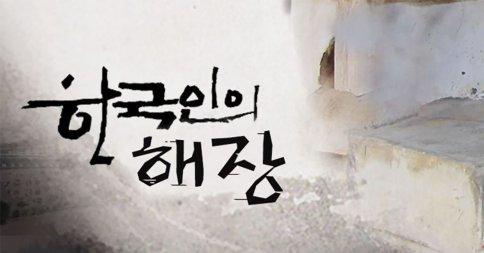 한국의 해장음식 유형, 당신은?