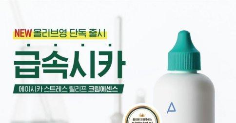 에스트라, 올리브영 단독 기획전 통해 할인 및 증정 혜택 제공