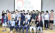 [현장스케치] 세계로 한 걸음 더 나아간다…'제16회 한국 국제 2인극 페스티벌' 세미나