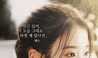 '<em>달의연인</em>-보보경심 려' 아이유, 티저 포스터 공개 '고려시대로 타임슬립!'
