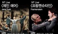 스크린으로 만나는 고전 명작, NT Live '제인 에어'와 '프랑켄슈타인'으로 온다