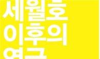 참사 이후 '연극'은 무엇인가…혜화동1번지 6기동인 주관 기획초청공연 '세월호'