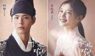 '구르미 그린 달빛' 박보검-김유정, 캐릭터 포스터 공개…사랑스러운 로맨스 '기대'