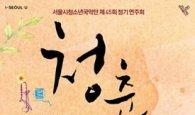 서울시청소년국악단, 신진 연주자 끼와 재능 확인할 '청춘가악' 내달 23~24일 개최
