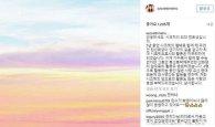 """[스타★SNS] 시크릿 전효성, 탈퇴한 한선화 """"응원한다"""" 따뜻한 응원 글 게시"""