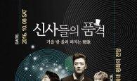 한지상-휘성-윤형렬-이창민 한 자리에…콘서트 '신사들의 품격' 내달 8일 개최