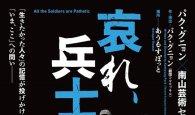 박근형 연출 연극 '모든 군인은 불쌍하다' 27~30일 일본 도쿄 초청 공연