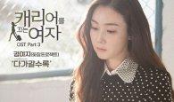 '캐리어를 끄는 여자' OST 김이지, '다가갈수록' 공개…최지우-주진모-이준-전혜빈, 사각 로맨스 불붙여