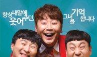 개그맨 졸탄·추대엽·최백선 출연…뮤지컬 '오늘을 기억해' 내달 개막