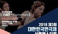 '제3회 대한민국연극제 서울페스티벌' 오는 12일 대학로 상륙