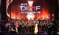 제12회 'DIMF' 대상작 영국 '플래시 댄스'…켄·루나 올해의 신인상 쾌거